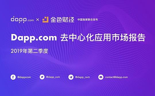 独家 重磅 2019年第二季度dapp.com去中心化应用市场报告震撼来袭
