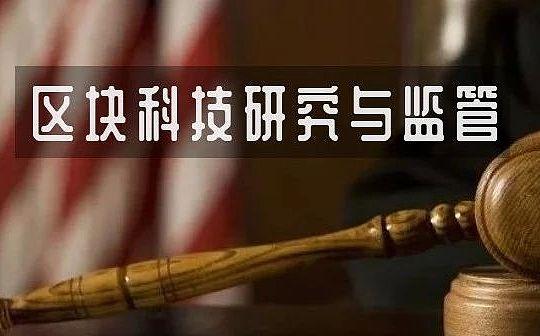 Libra被美国议员要求中止 监管部门在担忧什么?