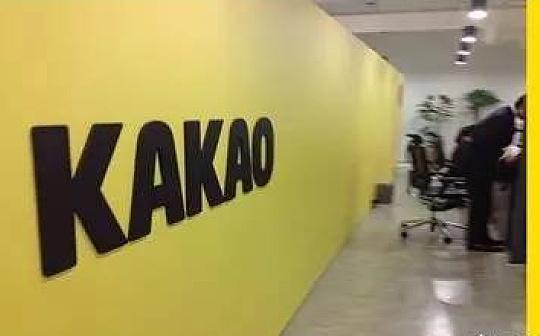 """韩国社交软件""""KaKao""""进军加密货币市场 宣布推出比特币交易所"""