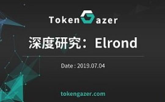 TokenGazer   Elrond:技术有一定后发优势 主网上线或有延期风险