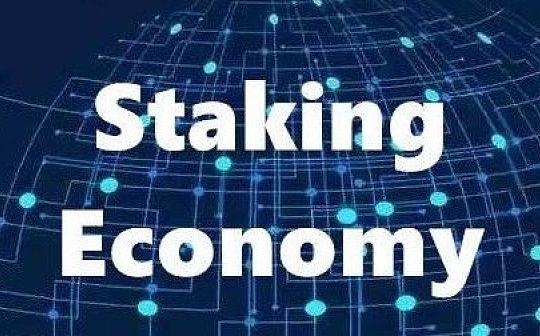最全解读:Staking经济7大投资机会 个人、机构都能参与