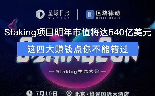 Staking项目明年市值将达540亿美元 这四大赚钱点你不能错过