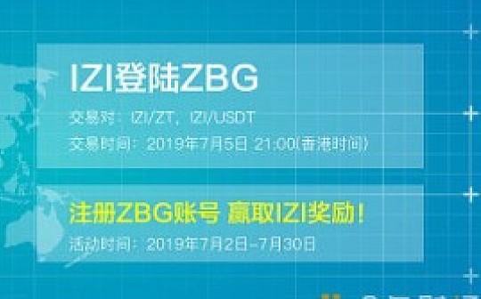IZICHAIN 7月5日隆重登陆ZBG