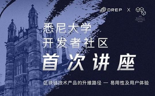 DREP携手悉尼大学区块链协会成功举办澳洲开发者线上分享