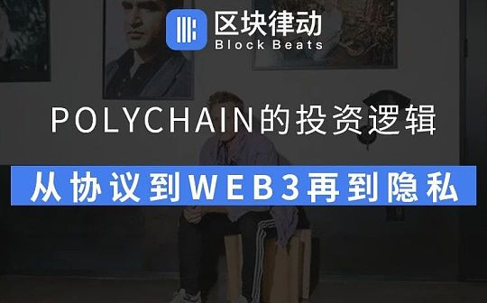 Polychain的投资逻辑:从协议到WEB3再到隐私