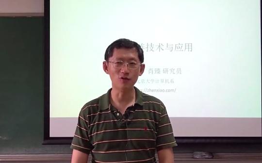 干货|北京大学肖臻老师公开课:区块链技术与应用(共26节)