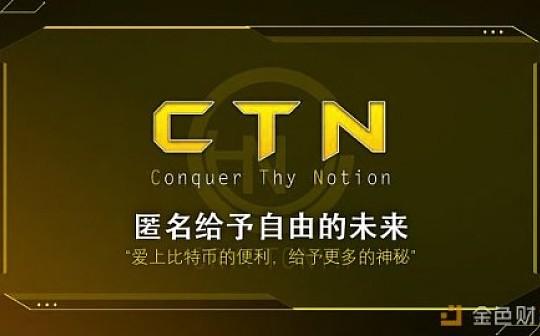 区块链4.0时代杰出公链代表CTN,用钱包与消费支付结合构建生态优势