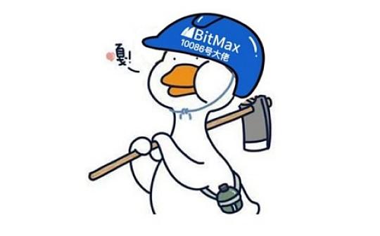 "BitMax资深用户专访第一期——""自来水""嘎嘎嘎"