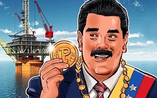 钱真的是大风刮来的 委内瑞拉计划向100万年轻人空投石油币