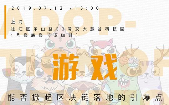 金色沙龙第35期上海开幕在即:开启游戏DApp落地探讨