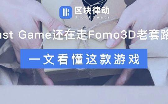 一文看懂Just Game:还是Fomo3D的老套路?