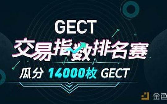 ZT交易所GECT交易指数排名赛火热开启   精彩瓜分100000枚GECT