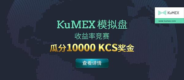 加密货币期货市场激战正酣,KuMEX 能否搅动战局?