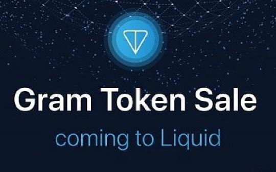 Liquid.com 通过公开令牌销售独家提供 Telegram 开放网络令牌 Gram