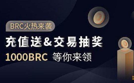 ZT 交易所上线BRC  充值送、交易抽奖瓜分1000BRC火热开启