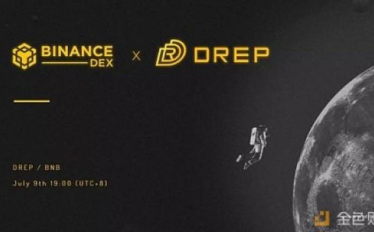 重磅 | DREP将于7月9日正式登陆币安去中心化交易所Binance DEX