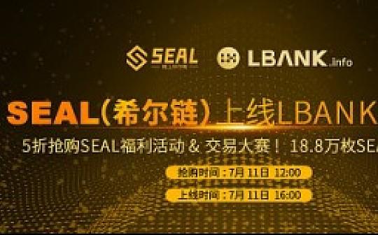 SEAL希尔链将正式上线LBank交易所