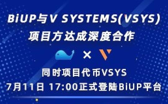 BiUP结盟V SYSTEMS (VSYS)   VSYS币将上线BiUP