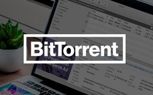观点:为什么不看好波场的BitTorrent Speed