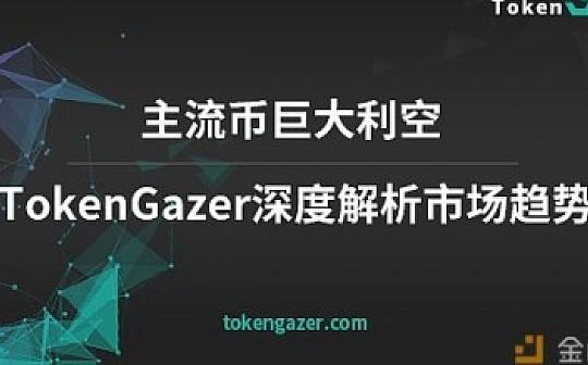 主流币巨大利空:TokenGazer深度解析市场趋势