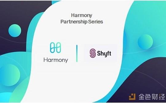 Harmony合作伙伴系列:Harmony × Shyft Network