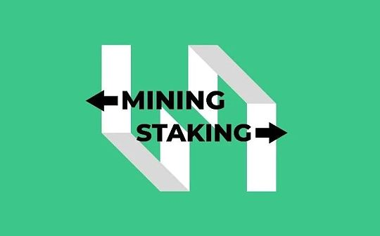 Mining 向左 Staking 向右——公链的两大演进方向与价值分析