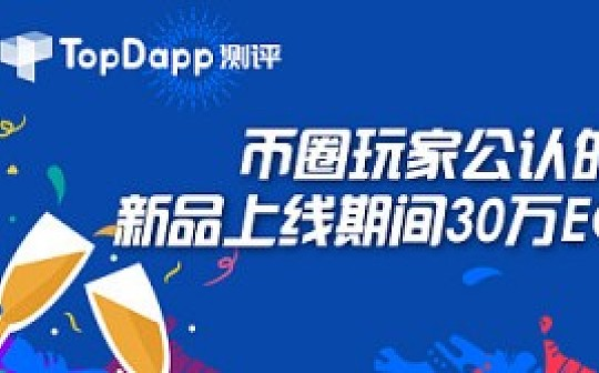 TopDapp 测评:币圈玩家公认的黑马!上线活动期间EOS 免费送!