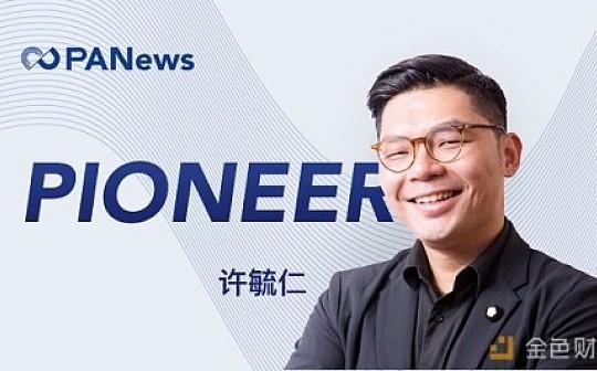 STO新规存局限 加密企业银行开户或放行 专访台湾立法委员许毓仁