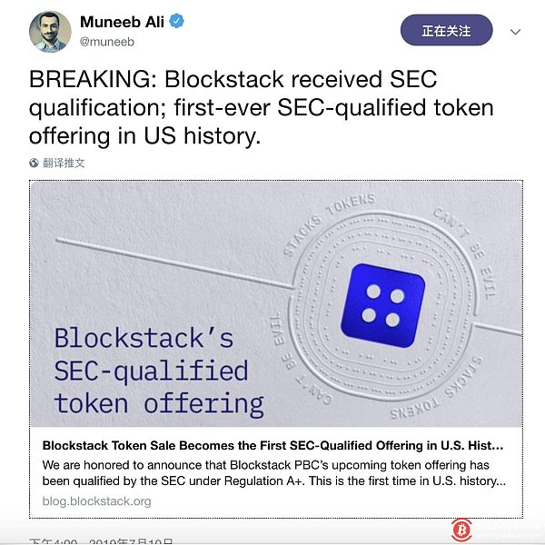 US SEC approves Blockstack to issue first compliance token issue