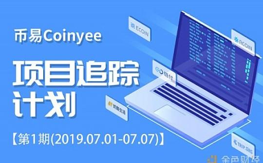币易项目追踪计划[第一期(2019.07.01-07.07)]