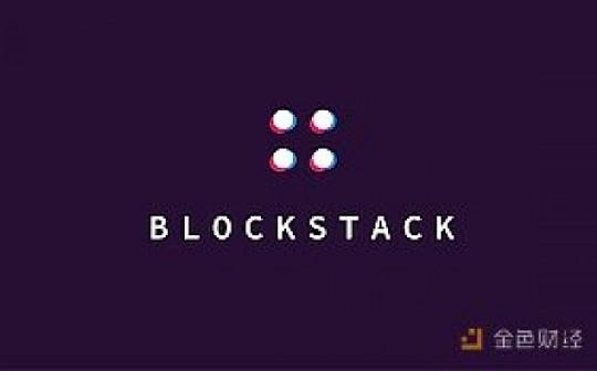 Blockstack:去中心化下一代新互联网