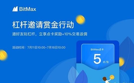 BitMax杠杆邀请赏金活动火热开启