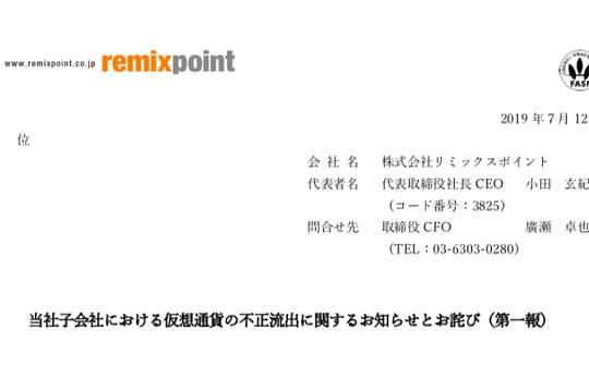 又一家死在黑客手下的交易所:Bitpoint因被盗35亿日元资产停服