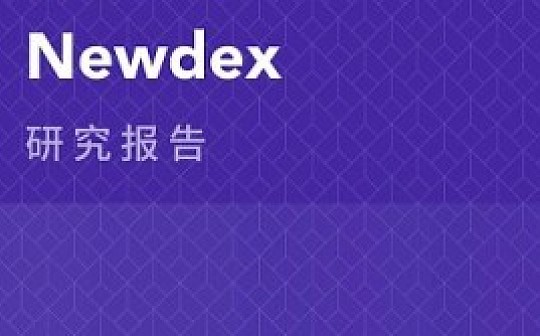 Newdex 研究报告   TokenInsight