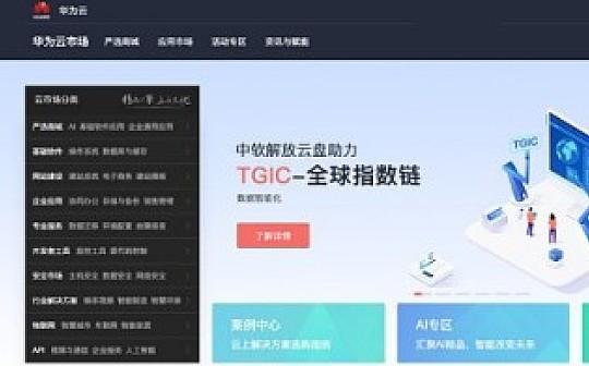 华为云正式携手TGIC-全球指数链进军区块链行业