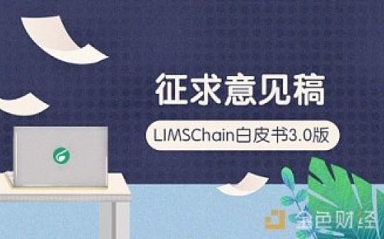 LIMSChain白皮书3.0版本征求意见稿