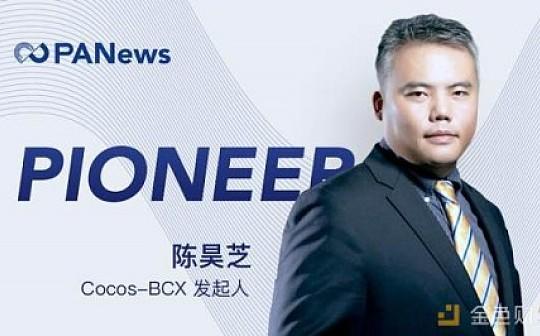 Cocos-BCX陈昊芝:未来区块链可能比我们想象的更超前