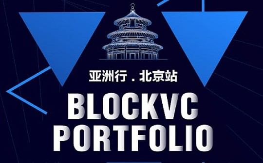 BlockVC Portfolio 亚洲行@北京站