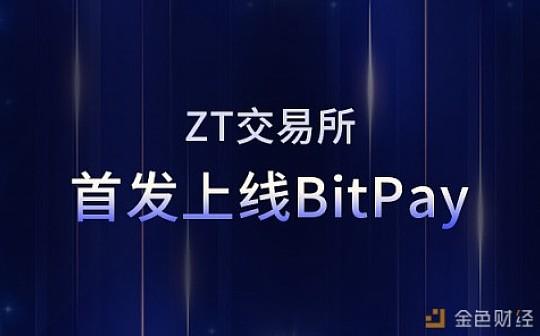 ZT交易所即将首发上线BitPay
