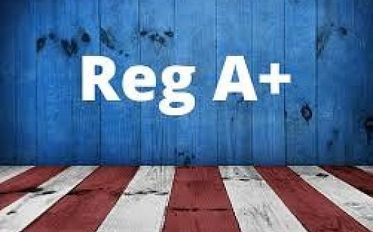 Reg A+ 真是加密公司的福音吗?