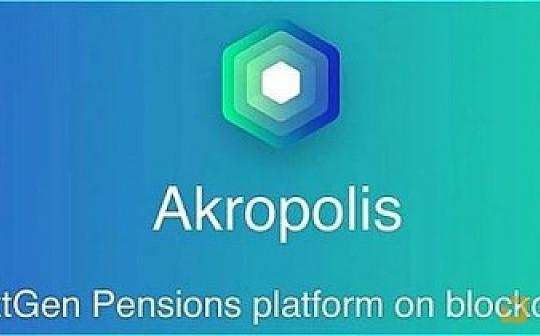 DemoShow Online(第48期):Akropolis 非正式无银行经济需求的金融协议