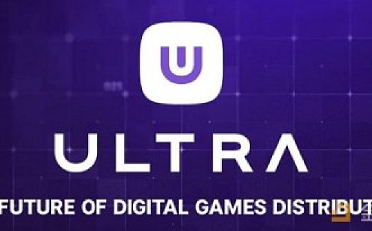 Ultra全面研究报告-游戏不再需要补丁、已服务330亿广告、EOS向其咨询如何改进TPS