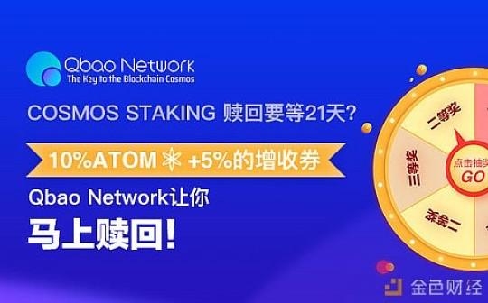 Qbao Network钱包活动多 空投+大转盘各种利器给用户发福利