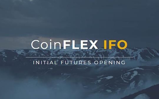 75美元可购Polkadot期货合约: CoinFLEX期货合约交易所宣布开启首期IFO