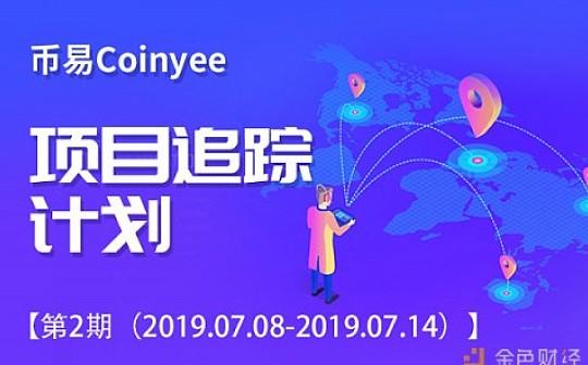 币易Coinyee项目追踪计划[第2期(2019.07.08-07.14)]