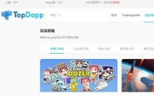 TopDapp通证上线,更多应用场景等你来!