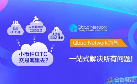 小币种OTC交易哪里去?Qbao Network为您一站式解决所有问题