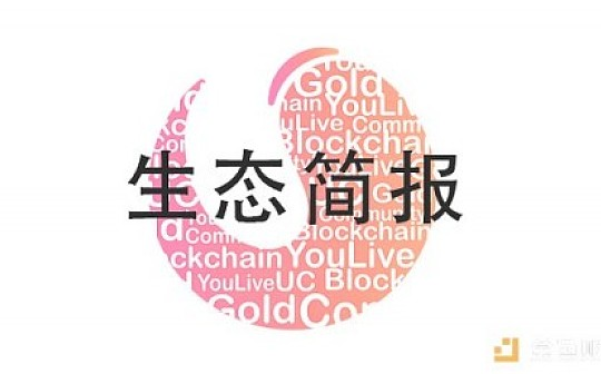 2019年YouLive生态简报(7/1-7/15)