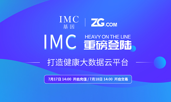 ZG.com将开放IMC充提业务 以基因共享即挖矿为形式