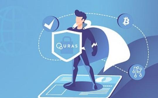 Quras – 什么区块链隐私技术可以实现交易无法追踪?